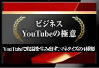 ビジネスYouTube・パッケージ小.PNG
